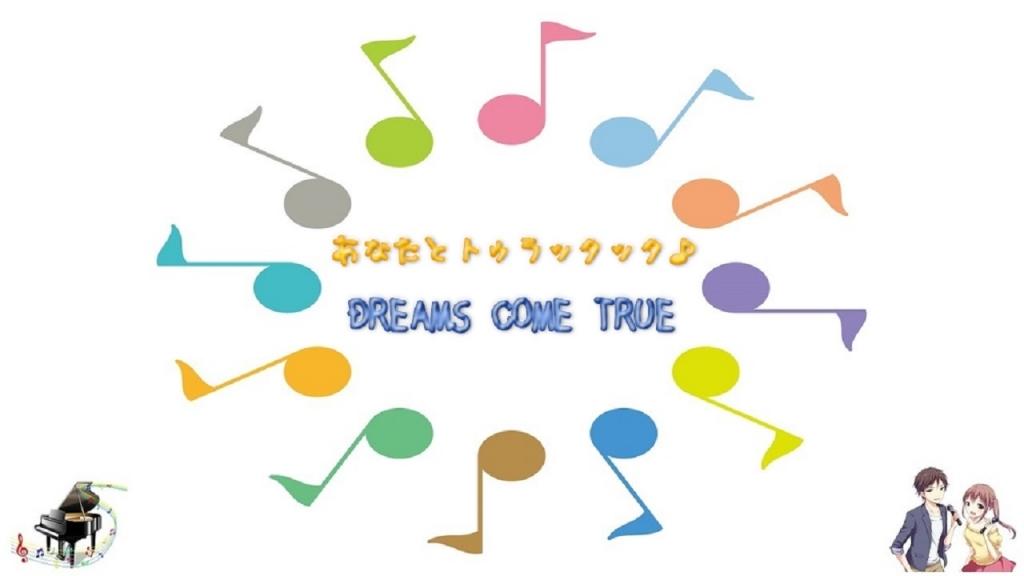あなたとトゥラッタッタ / DREAMS COME TRUE
