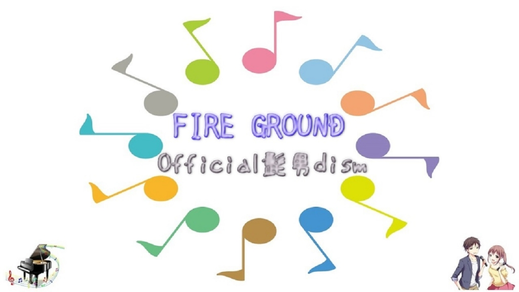 FIRE GROUND / Official髭男dism