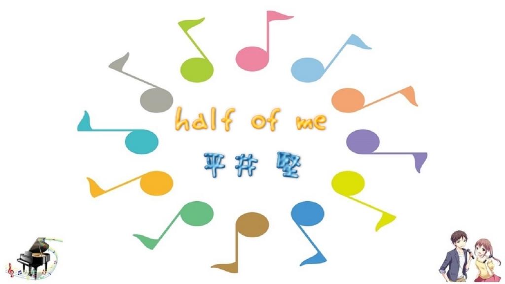 half of me / 平井堅