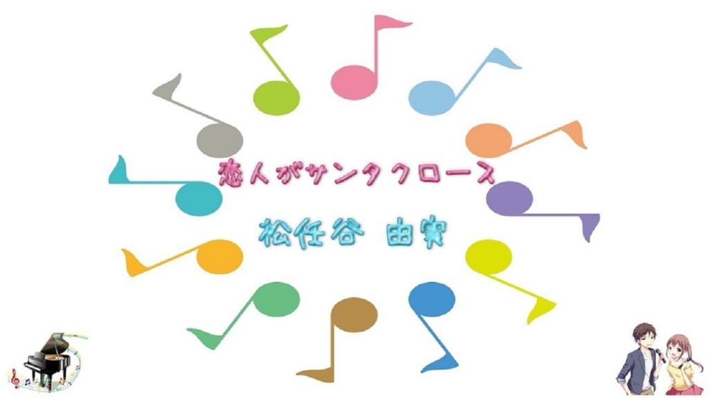 恋人がサンタクロース / 松任谷由実