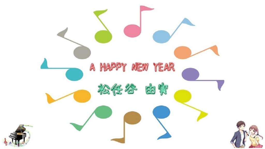 A HAPPY NEW YEAR / 松任谷由実