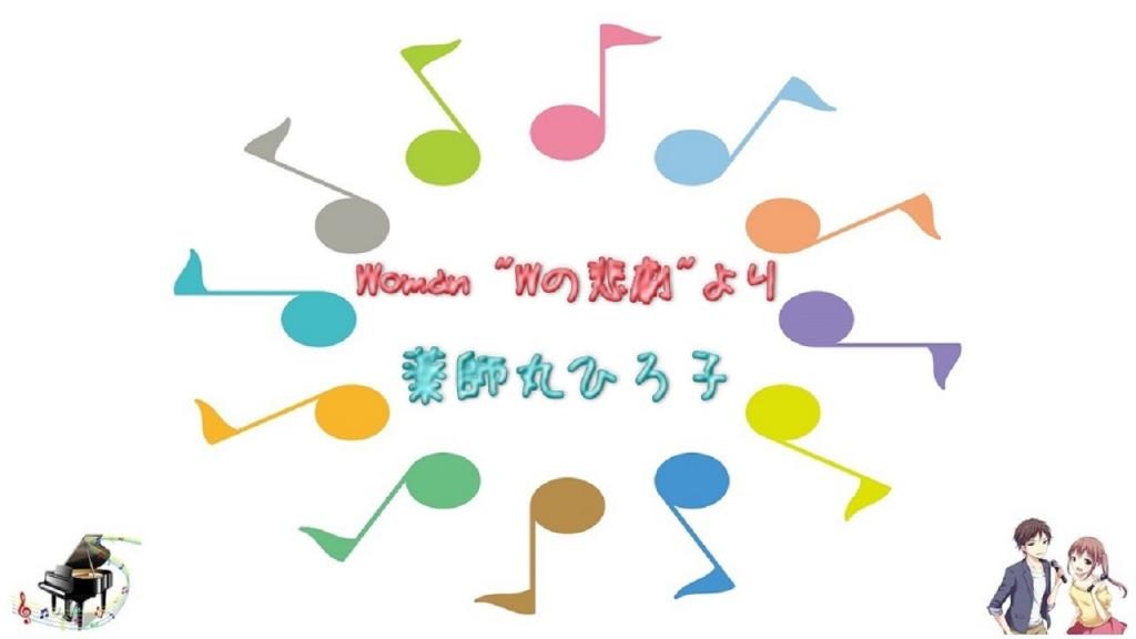Woman / 薬師丸ひろ子