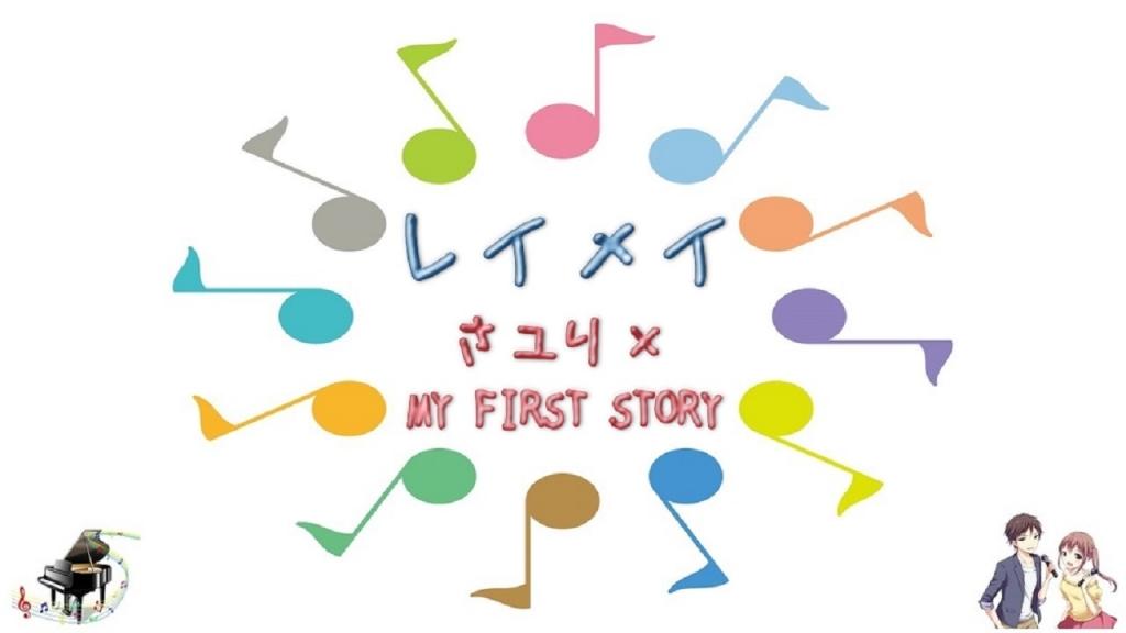 レイメイ / さユり×MY FIRST STORY