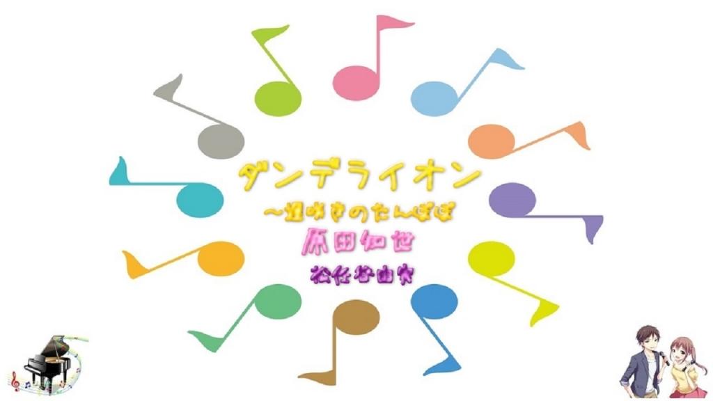 ダンデライオン 〜遅咲きのたんぽぽ / 原田知世 松任谷由実