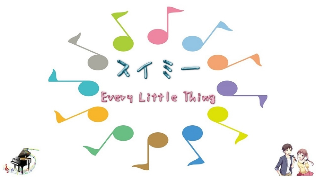 スイミー / Every Little Thing