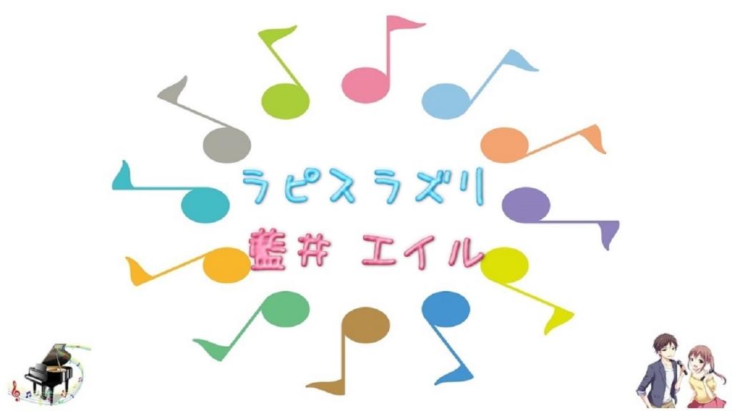 ラピスラズリ / 藍井エイル