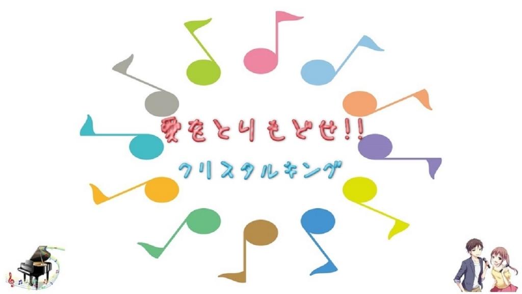 愛をとりもどせ!! / クリスタルキング