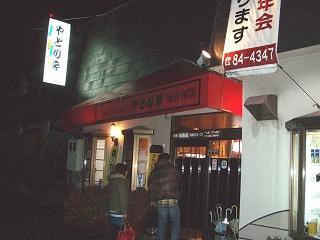 やとり鶴の荘本店 店舗