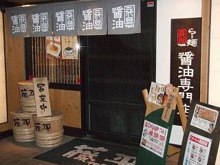 醤油藤平 店舗