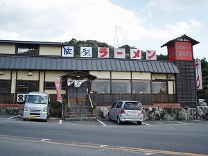 佐賀ラーメン 喰道楽 北方本店