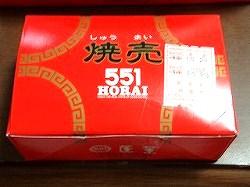 551蓬莱・焼売(しゅうまい)