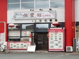 山口・台湾料理・恒豊館
