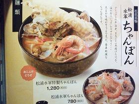 松浦シティホテル・特製水軍ちゃんぽんメニュー