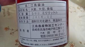 手造り・無添加醤油 江島醤油