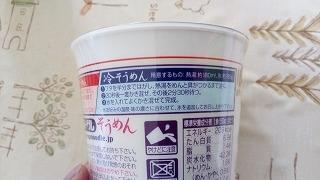 日清カップヌードル そうめん 鯛だし柚子風味