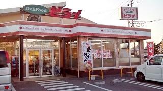 熊本・お弁当のヒライ