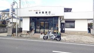 松浦市・福井製菓