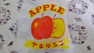松浦市・福井製菓 ヤキリンゴ