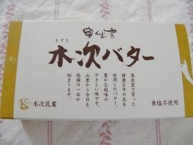 木次乳業・奥出雲木次バター