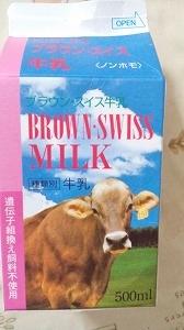 木次乳業・ブラウンスイス牛乳