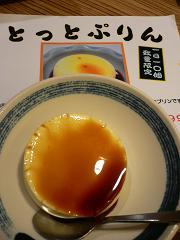 焼肉大福2