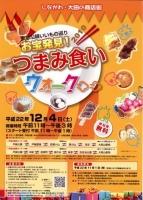しながわ・大田の商店街 東急沿線いいもの巡り お宝発見!つまみ食いウォーク2010 パンフ