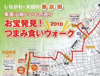 しながわ・大田の商店街 東急沿線いいもの巡り お宝発見!つまみ食いウォーク2010 地図