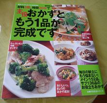 新しい料理本