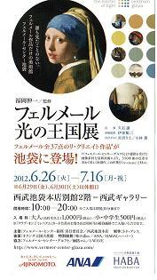フェルメール光の王国展チケット
