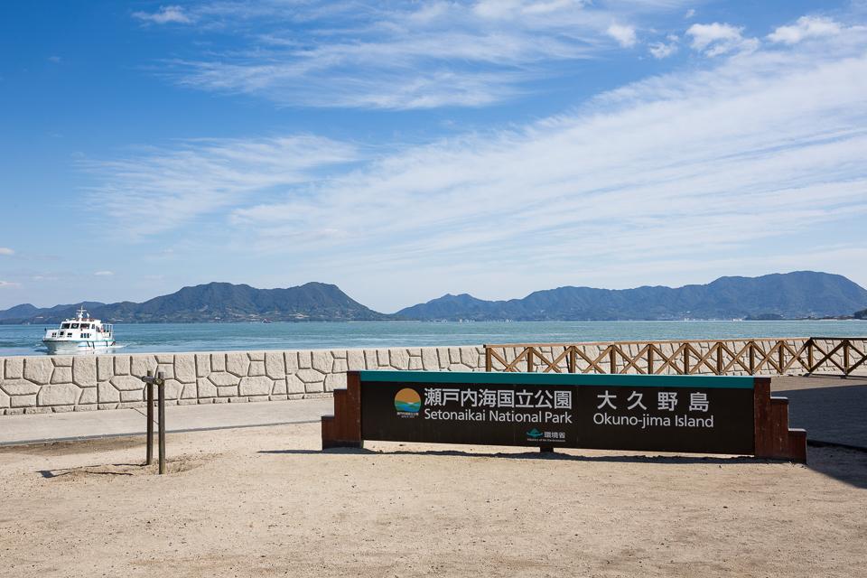 大久野島に上陸