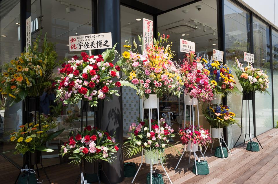 コトブキヤ立川本店 お祝いの花