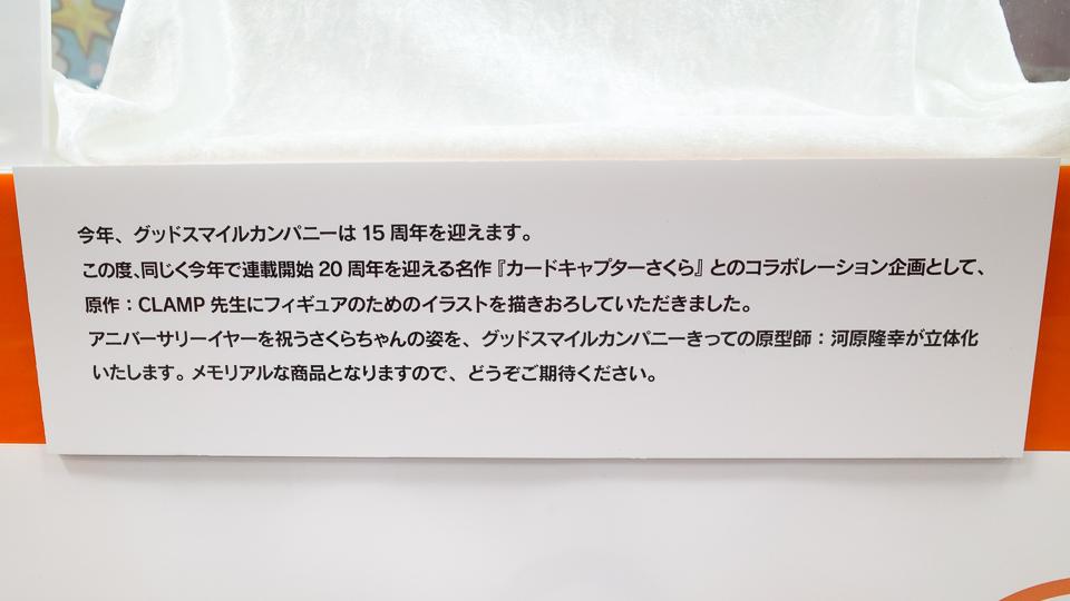 木之本桜 グッドスマイルカンパニー07