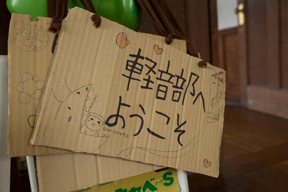 豊郷小学校旧校舎群04