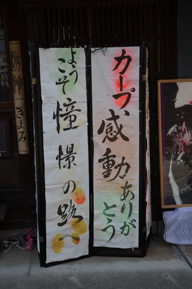 竹原の街並み20