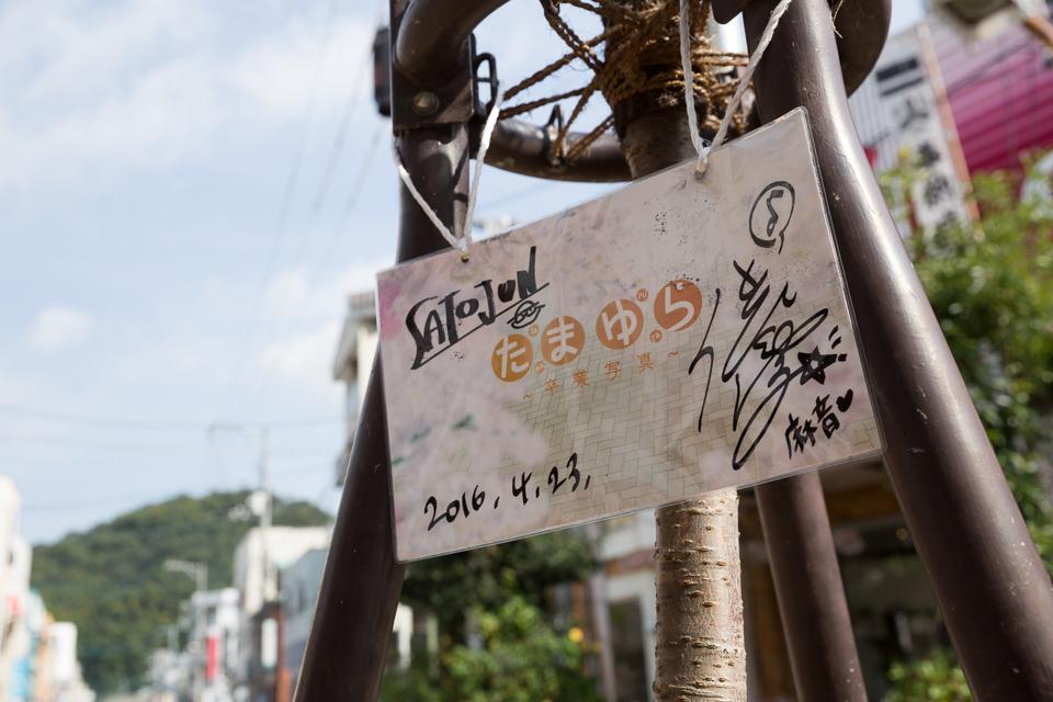 サトジュン監督と儀武さんのサイン