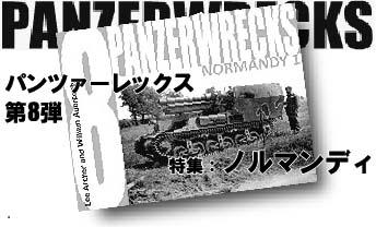 PanzerWrecks8