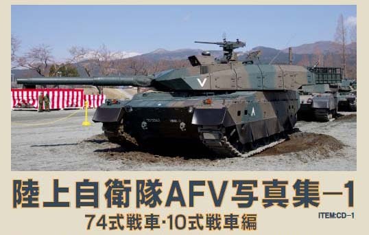 ラウペンモデル 陸上自衛隊 74式戦車,10式戦車 CD-ROM写真集