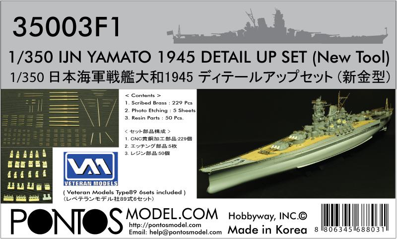 戦艦大和1945ディティールアップ