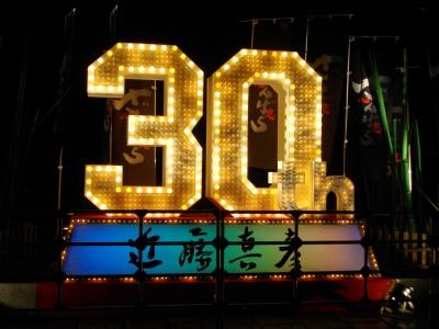 祝30周年!