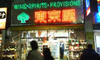 東京屋。扱う品目は多い。