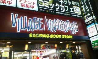 ヴィレッジ/ヴァンガード 高円寺店
