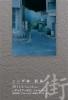 ヨシダ祥個展 『街』
