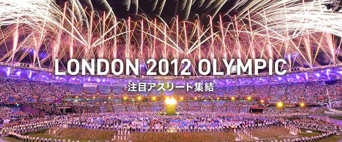 オリンピック集結!!