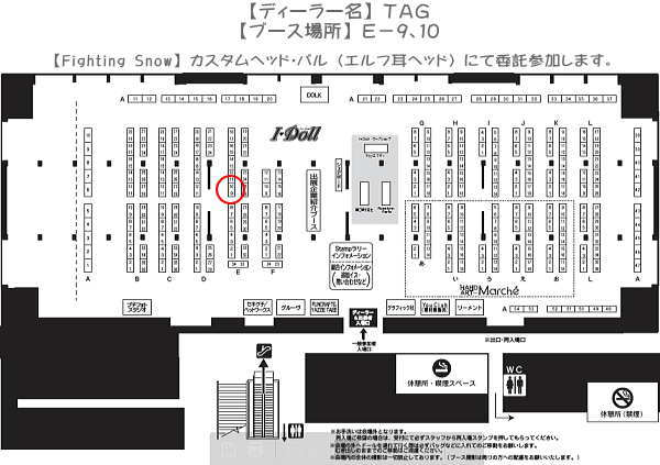 4/23 【I・DOLL VOL.49/アイドール】 Fighting Snow 委託参加します。【TAG】 E-9.10