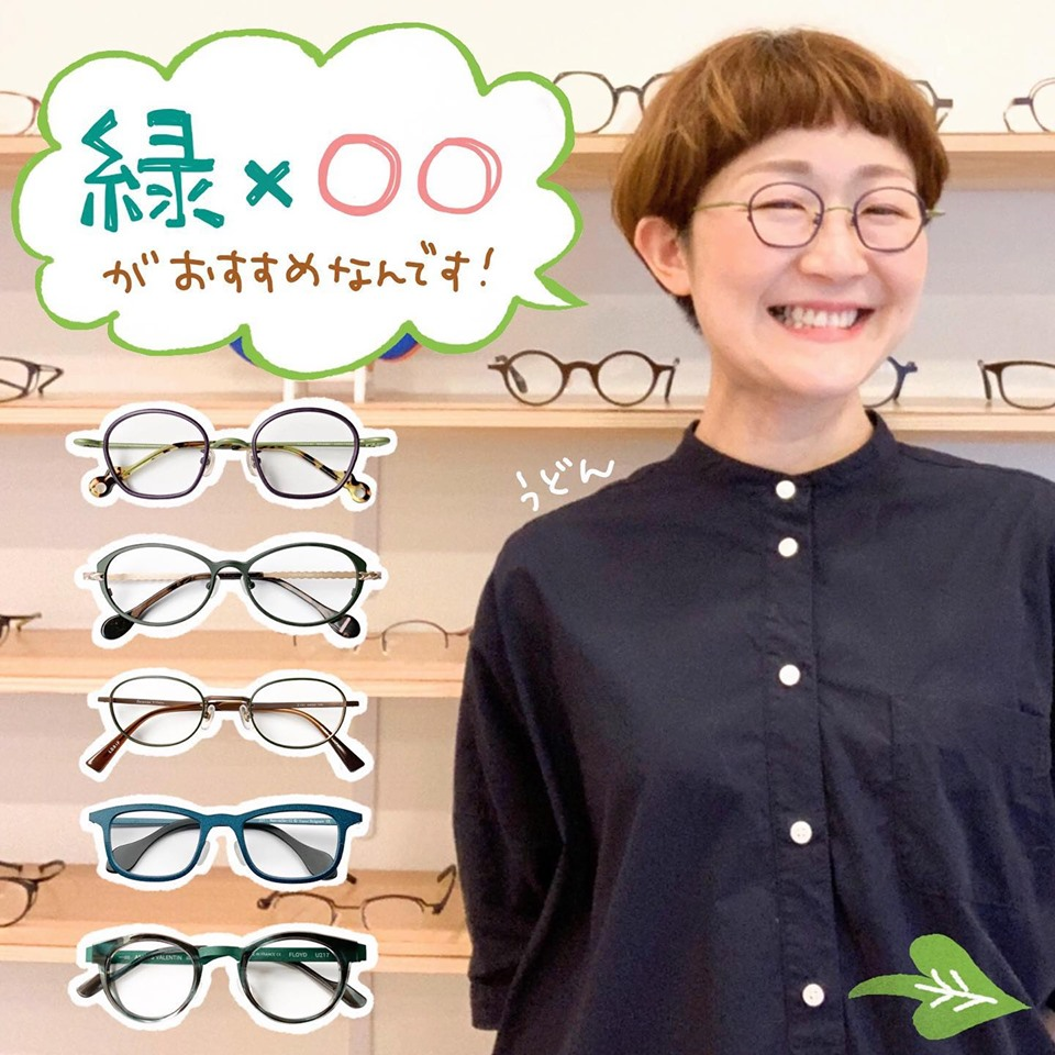 屋 おすすめ 眼鏡