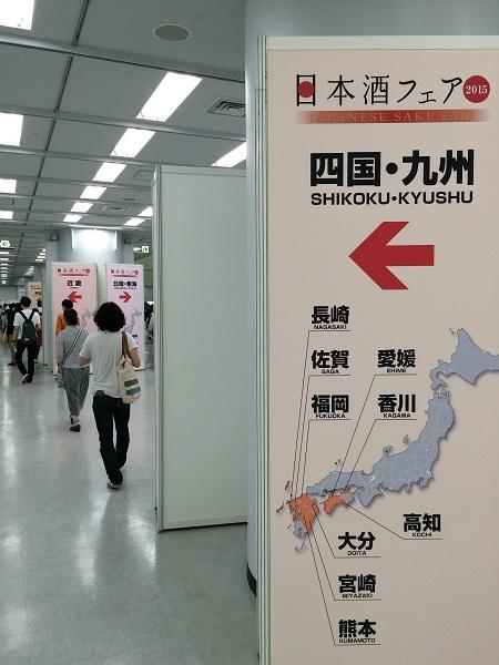 日本酒フェア2015