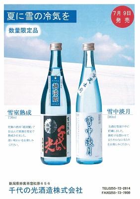 千代の光 雪室熟成酒