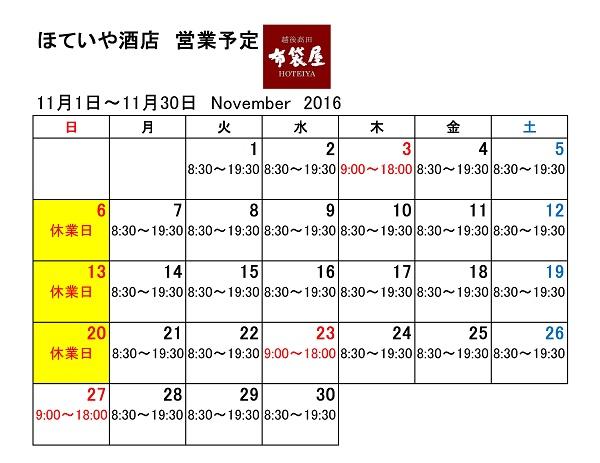 11月営業予定カレンダー