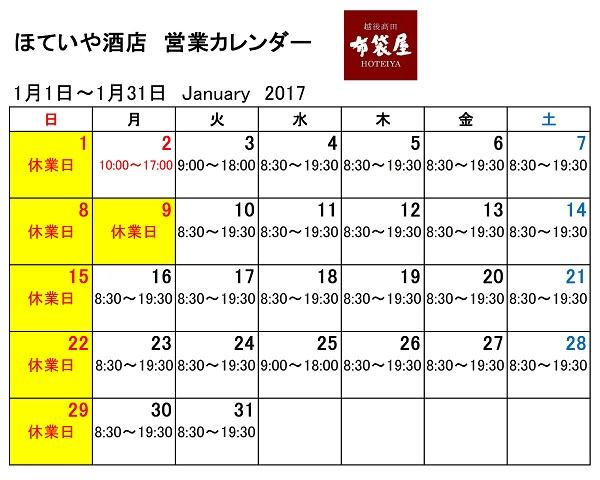1月 営業予定カレンダー