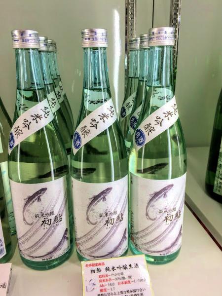 初鮎 純米吟醸 生酒 1月20日入荷!